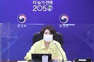 한정애 환경부장관, 환경부 코로나19 및 폭염 대응 상황 긴급 점검