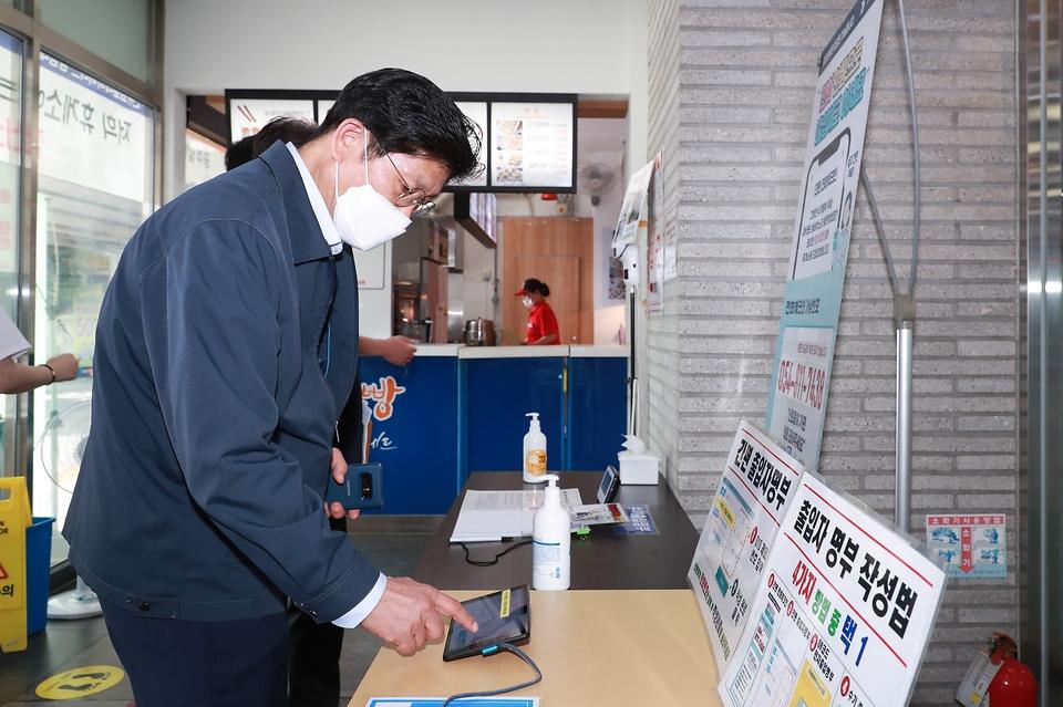 노형욱 국토교통부 장관이 3일 경부고속도로 안성휴게소(서울 방향)를 방문해 간편 출입자명부를 점검하고 있다.