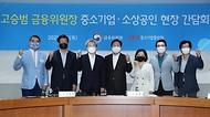 금융위원장, 중소기업·소상공인 단체 간담회 개최