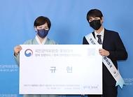 슈퍼주니어 규현 홍보대사 겸 명예 정부합동민원센터장 위촉식