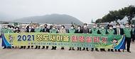 한정애 환경부장관, '청도새마을 환경살리기' 행사 참석