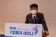 제3회 기업통계 세미나 개최