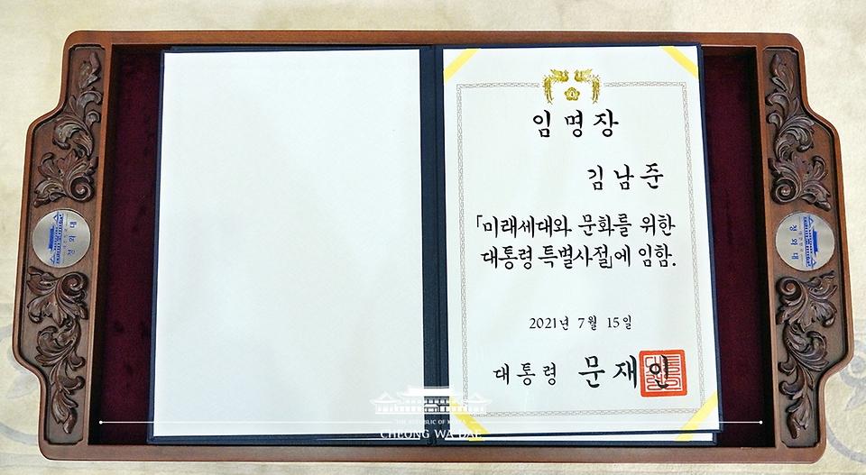 14일 청와대에서 열린 미래세대와 문화를 위한 대통령 특별사절 임명장 수여식장에 방탄소년단(BTS) RM의 임명장이 놓여 있다.