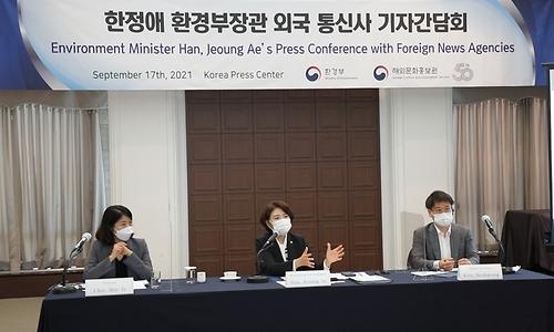 한정애 환경부장관, 외국 통신사 기자간담회 참석