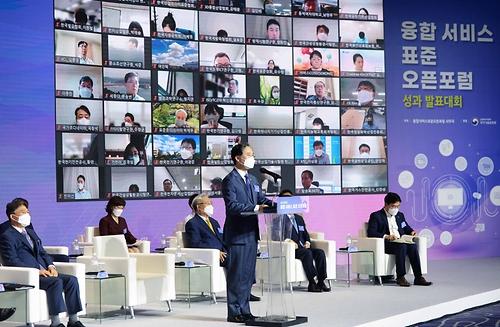 융합서비스표준오픈포럼 성과 발표대회