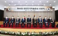 제66회 대한민국학술원상 시상식