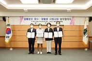 한정애 환경부 장관, '담배꽁초 회수·재활용 시범사업 업무협약식' 참석 사진 4