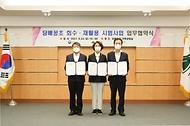 한정애 환경부 장관, '담배꽁초 회수·재활용 시범사업 업무협약식' 참석 사진 8