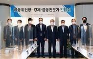 고승범 금융위원장, 경제·금융전문가 간담회 개최