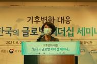 한정애 환경부장관, 기후변화 대응을 위한 국제 리더십 세미나 참석 사진 6
