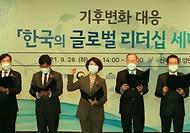 한정애 환경부장관, 기후변화 대응을 위한 국제 리더십 세미나 참석 사진 1