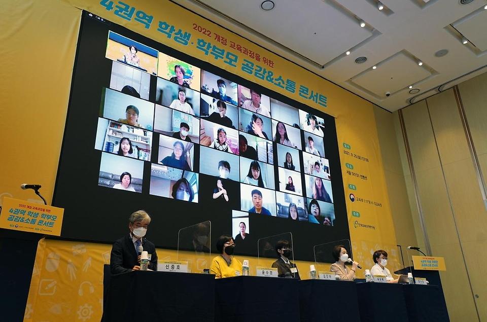 유은혜 사회부총리 겸 교육부 장관이 25일 서울 SKY31 컨벤션에서 열린 2022 개정 교육과정 학생·학부모 간담회에서 발언하고 있다.