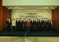 한정애 환경부장관, 기후변화 대응을 위한 국제 리더십 세미나 참석 사진 5