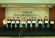 한정애 환경부장관, 기후변화 대응을 위한 국제 리더십 세미나 참석 사진 2