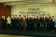 한정애 환경부장관, 기후변화 대응을 위한 국제 리더십 세미나 참석 사진 4