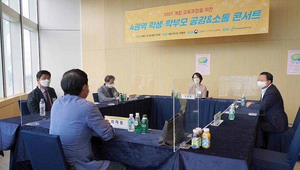 유은혜 사회부총리 겸 교육부 장관이 25일 서울 SKY31 컨벤션에서 열린 2022 개정 교육과정 학생·학부모 간담회에 참석해 있다.