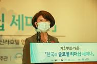 한정애 환경부장관, 기후변화 대응을 위한 국제 리더십 세미나 참석 사진 3