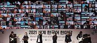 2021 세계 한국어 한마당 개막식