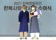 2021 가을 한복사랑 감사장 수여식 사진 26