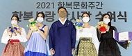2021 가을 한복사랑 감사장 수여식 사진 25