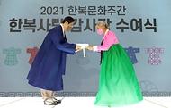 2021 가을 한복사랑 감사장 수여식 사진 34