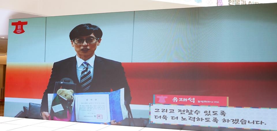 13일 서울 강남구 스타필드 코엑스몰에서 열린 한복사랑 감사장 수여식에서 감사장을 받은 유재석 씨가 영상을 통해 소감을 말하고 있다.