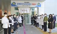 국립재활원 장애인건강검진센터 개원