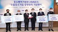 중기부-HMM 수출중소기업 상생협력 기념행사