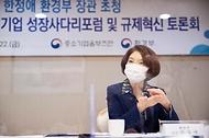 한정애 환경부장관,  '중소·중견·벤처기업 성장사다리 포럼 및 규제혁신 토론회' 참석