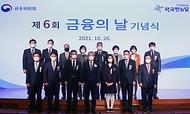 제6회 금융의 날 기념식 개최