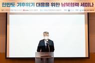 한반도 기후위기 대응을 위한 남북협력 연수회 개최