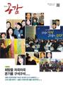 위클리공감 139호