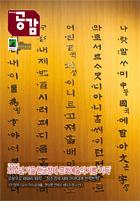 위클리공감 275호