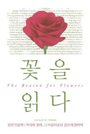 꽃을 읽다