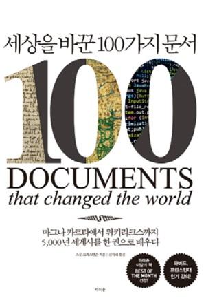 세상을 바꾼 100가지 문서