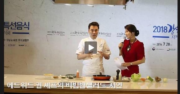 평창올림픽 겨냥 '강원도 특선 음식 30선' 시연·시식회