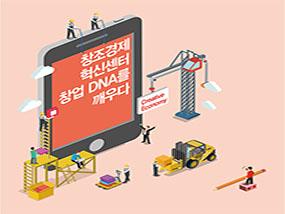 창조경제 혁신센터 창업 DNA를 깨우다