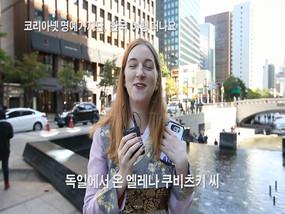 코리아넷 명예기자단 한국 여행 떠나요