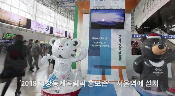 2018 평창 동계올림픽 홍보존