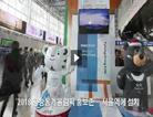 '2018 평창 동계올림픽' 홍보존