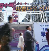 제19대 대통령선거를 20일 앞둔 4월 19일 서울 종로구 청계광장에 선거참여 캠페인 조형물이 설치됐다.