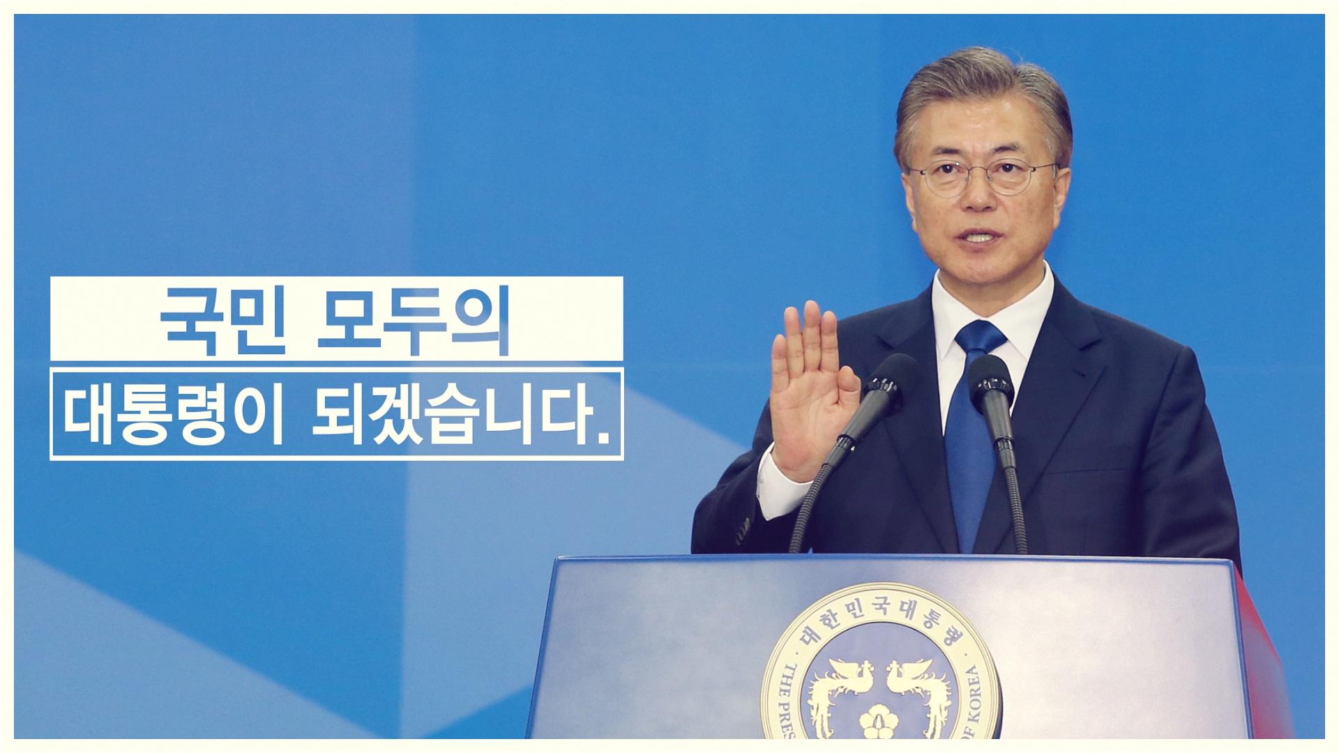 문재인 대통령 취임식