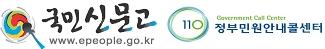 국민신문고(www.epeople.go.kr), 110 정부민원안내콜센터