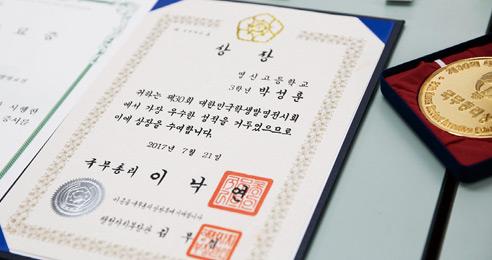 대한민국학생발명전시회 국무총리상 박성훈 군
