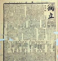 상해판 독립신문 창간