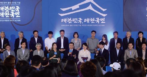 대국민 보고대회_국민주권 강조, 일자리·저출산 해법 제시
