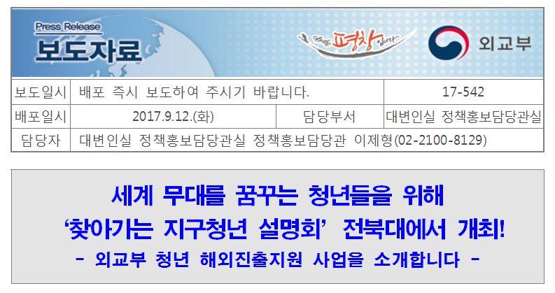17-542, 세계 무대를 꿈꾸는 청년들을 위해 찾아가는 지구청년 설명회 전북대에서 개최