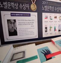 서울 중구 광화문의 한 대형 서점 특별 코너에서 2017년 노벨 문학상 수상자인 가즈오 이시구로의 작품이 판매되고 있다