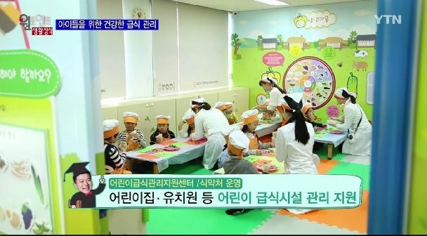 어린이 급식관리 지원