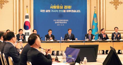 '사람중심 경제'로 경제 패러다임 대전환